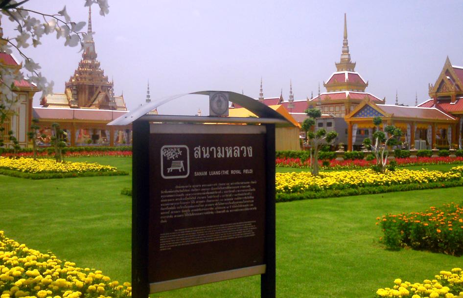 Sanam_Luang2